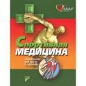 Спортивная медицина,справочник для врача и тренера