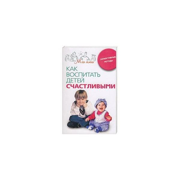 книга антиняня или как воспитать счастливого ребенка