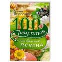 100 рецептов блюд при болезни печени