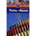 Тель-Авив: путеводитель