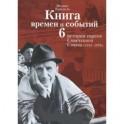 Книга времен и событий. Том 6. История евреев Советского Союза (1945-1970)