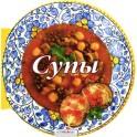 Супы. 59 вкуснейших рецептов для любителей супа