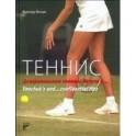 Теннис. Доверительные советы Янчука и…