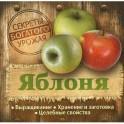 Яблоня. Выращивание,хранение и заготовка,целебные свойства
