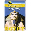 Путеводитель по Египту