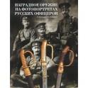 Наградное оружие на фотопортретах русских офицеров. Том 1.