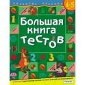 Большая книга тестов. 4-5 лет