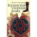 Казанская узорная кожа