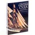 Самые знаменитые парусные суда: История парусников с древности до наших дней