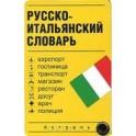 Русско-итальянский словарь (карточки)