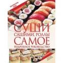 Суши, сашими, роллы. Самое подробное руководство