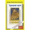 Турецкий шутя. 99 анекдотов о дервишах