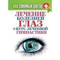 Ваш семейный доктор. Лечение болезней глаз + Курс лечебной гимнастики