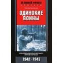 Одинокие воины. Спецподразделения вермахта против партизан. 1942-1943