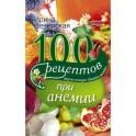 100 рецептов при анемии. Вкусно, полезно, душевно, целебно