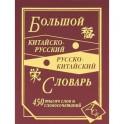Большой китайско-русский и русско-китайский словарь. 450 000 слов, словосочетаний и значени