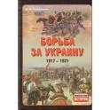 Борьба за Украину. 1917-1921