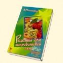 Рецепты для микроволновой печи