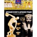 Древний Египет и Древняя Греция.