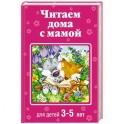 Читаем дома с мамой: для детей 3-5 лет