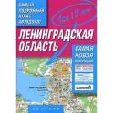 Ленинградская область. Самый подробный атлас автодорог