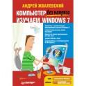 Компьютер без напряга. Изучаем Windows 7.