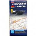Карта автодорог.  От Москвы до Минска