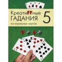Креатиffные гадания на игральных картах. В 7 книгах. Книга 5