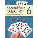 Креатиffные гадания на игральных картах. В 7 книгах. Книга 6