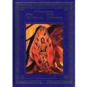 Держава Рерихов. В 2 томах. Том 1