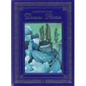 Держава Рерихов. В 2 томах. Том 2
