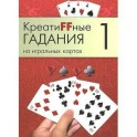 Креатиffные гадания на игральных картах. В 7 книгах. Книга 1