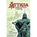 Аттила - повелитель гуннов