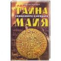 Тайна священного календаря майя