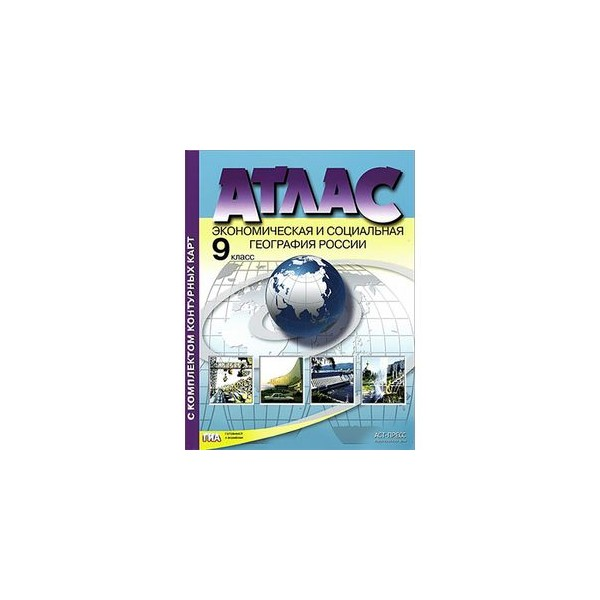 Класс гдз атлас комплектом контурных география с карт омская россии 8-9