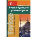Современный русско-турецкий разговорник