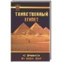 Таинственный Египет. От древности до наших дней