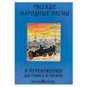 Русские народные песни в переложении для голоса и гитары