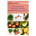 Рецепты при болезни почек и мочевыводящих путей