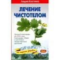 Лечение чистотелом с календарем до 2014 г