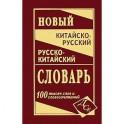 Новый китайско-русский и  русско-китайский словарь. 100 000 слов, словосочетаний и значений