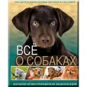 Все о собаках. Большая иллюстрированная энциклопедия