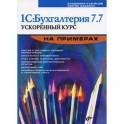 1С:Бухгалтерия 7.7. Ускоренный курс на примерах.