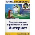 2 в 1: Подключаемся и работаем в сети Интернет. CD-ROM.