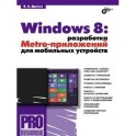 Windows 8. Разработка Metro-приложений для мобильных устройств