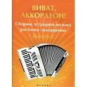 Виват, аккордеон! Сборник эстрадной музыки для баяна. Выпуск 2