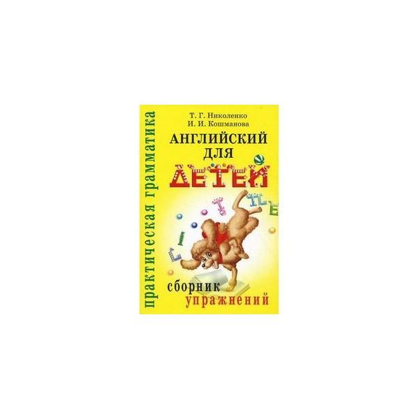 Английский для детей сборник упражнений николенко гдз