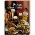 Блюда к пиву