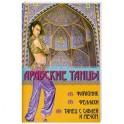 Арабские танцы: фараоник, феллахи, танец с саблей