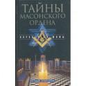 Тайны масонского ордена. Опровергая мифы